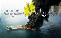 ايران تسليت